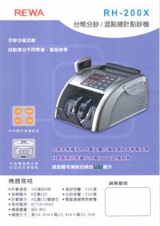 2019-臺幣點驗鈔機