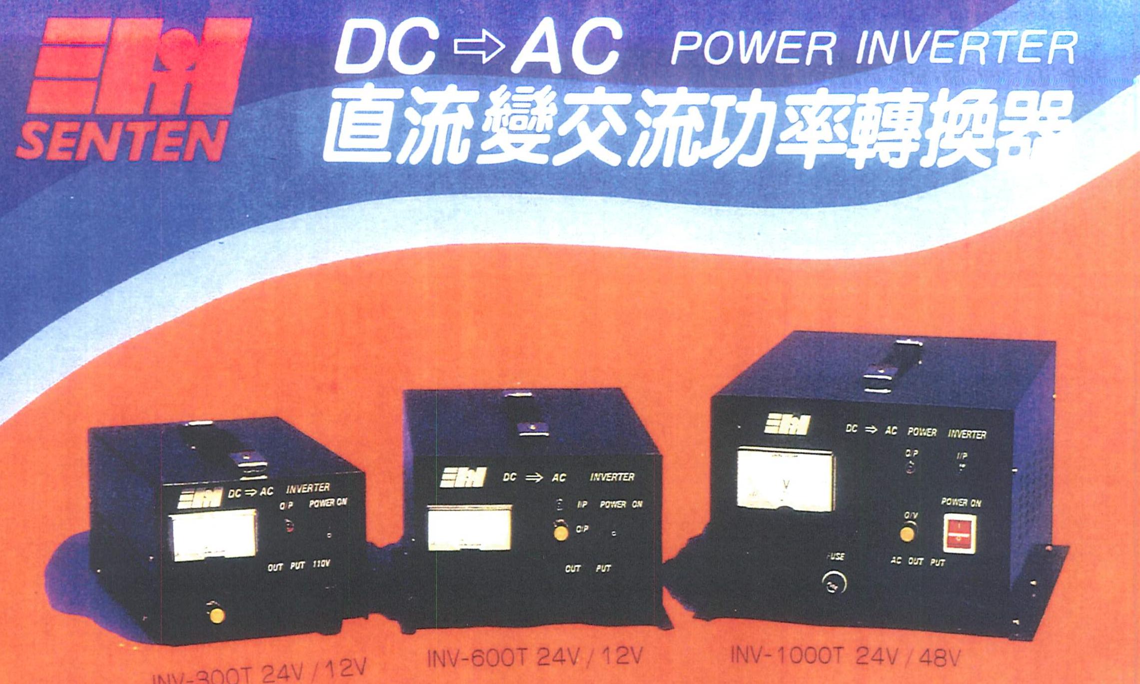DC->AC 直流變交流功率轉換器