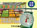 60G自動秤