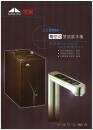 櫥下觸控式雙溫飲水機/熱飲機