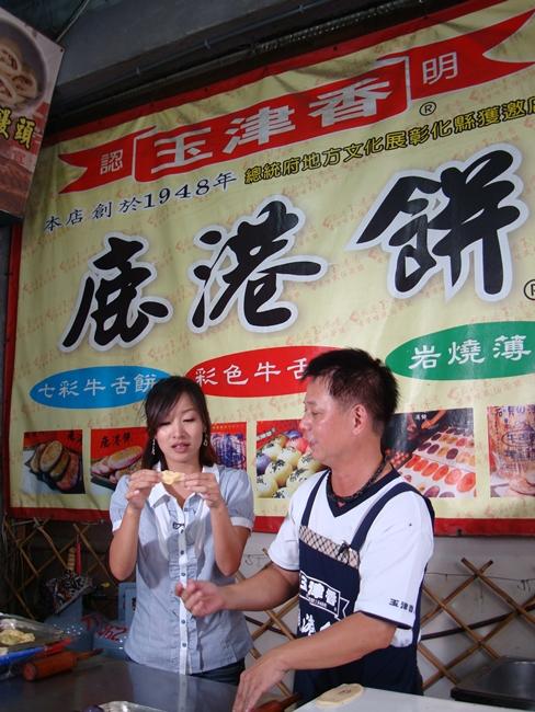 東森電視台:鹿港小吃報導 40