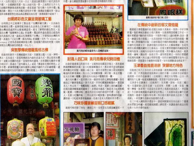 98報章雜誌13