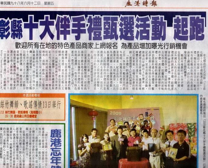 98報章雜誌16
