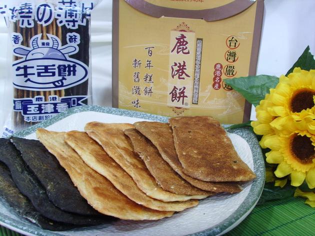 岩燒薄片(原味+竹炭+黑糖)