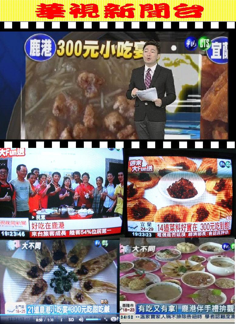華視新聞台