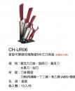 080-CH-UR06掌廚可樂膳玫瑰陶瓷5件式刀具組閣含壓克力)