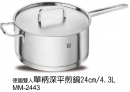 031-MM-2443德國雙人單柄深平煎鍋24CM 4.3L