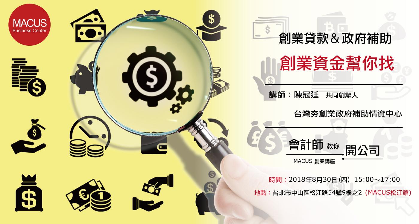 180830-講座-創業資金幫你找--中華黃頁--1400x750-2.jpg