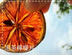低溫乾燥檸檬薄片(泡茶專用)