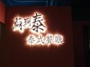 鈦金字LED背光