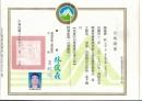 陳建發-病媒防治證照