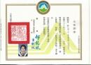 陳劉益-病媒防治證照