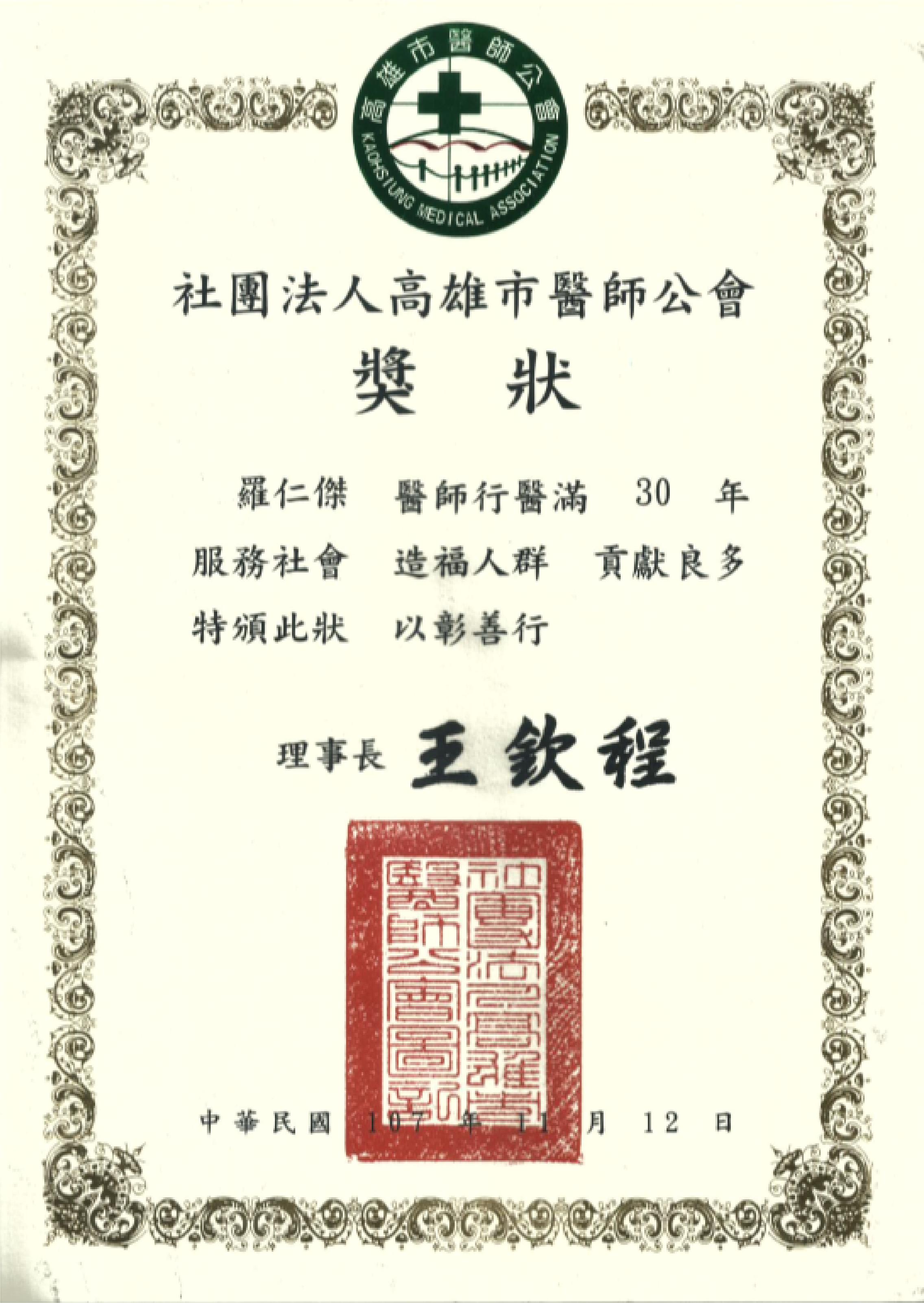 羅仁傑30年行醫獎狀