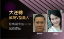 HIFU 技術無創拉皮新星科技 (High-Intensity Focused Ultrasound) 高能緊焦超聲波