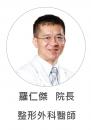 副乳切除術手術過程說明