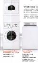 皇后洗衣機