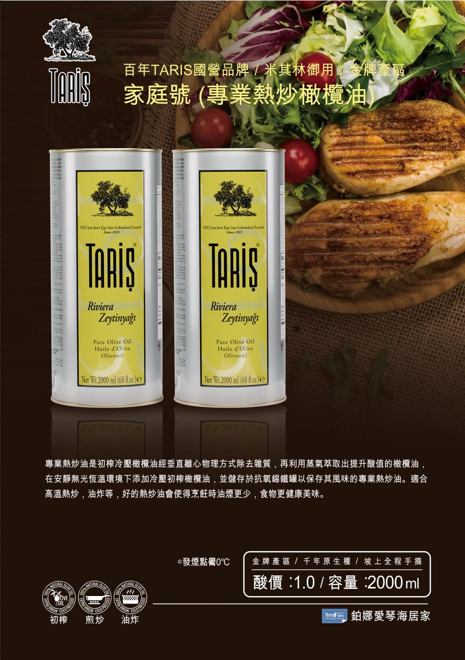 專業熱炒橄欖油2LSS.png