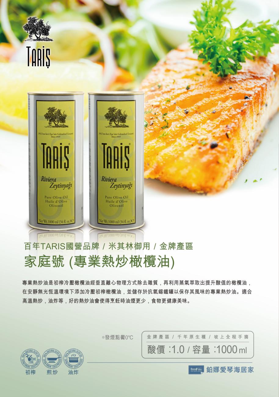 專業熱炒橄欖油ss.png