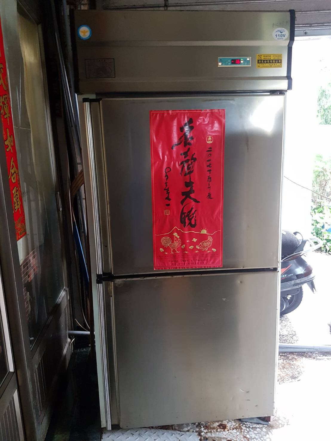 3尺不鏽鋼全凍風冷式冰箱