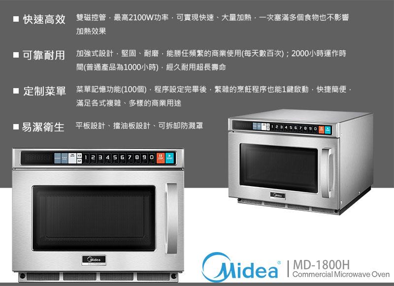 JY1800H 商用微波爐