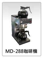 JYMD-288美式咖啡機