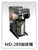 JYMD-289美式咖啡機