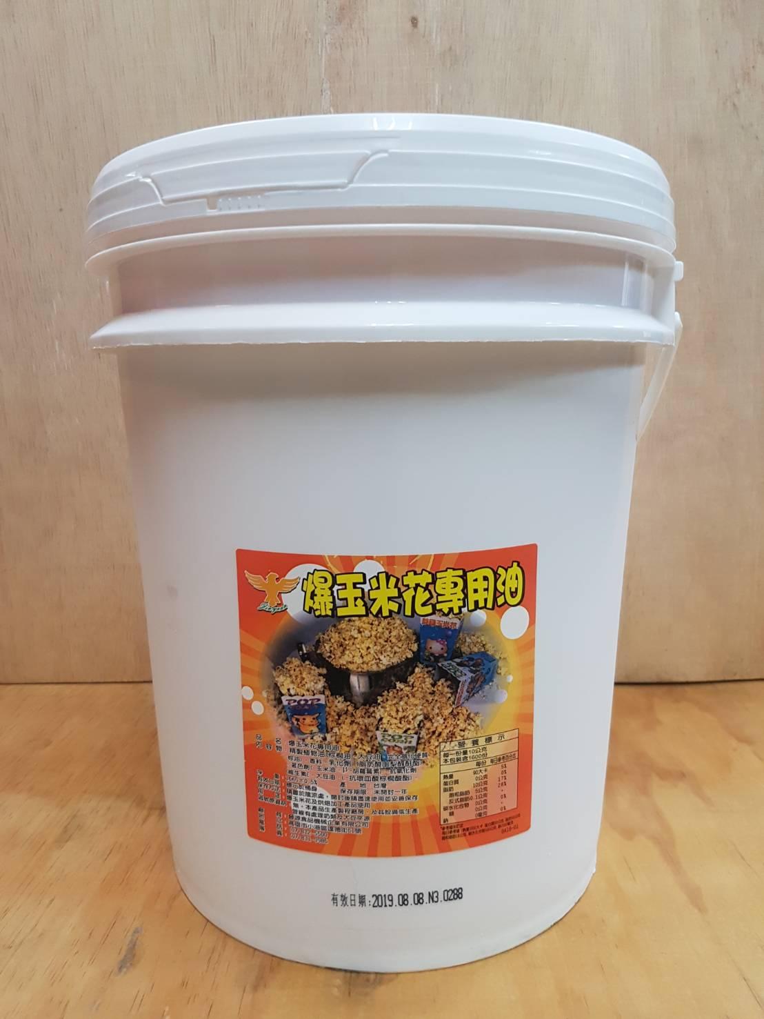 金鷹極品金黃爆米花專用酥油