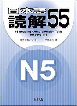 N5日本語読解55.jpg