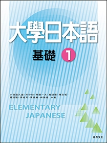 大學日本語 基礎 1