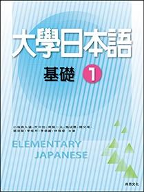 大學日本語 基礎1