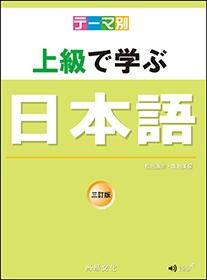 テーマ別 上級で学ぶ日本語-三訂版 (主題別 上級學日本語-三訂版)