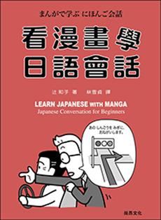 看漫畫學日語會話
