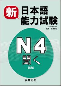 新日本語能力試験N4聞く(聴解)