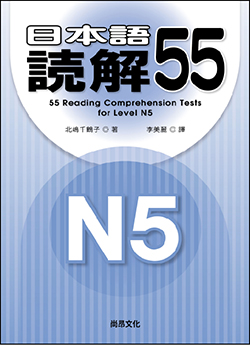 N5日本語読解55 55 Reading Comprehension Tests for Level N5