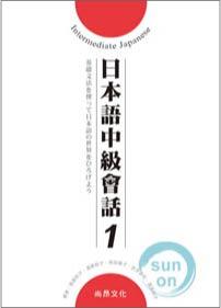 日本語中級會話1