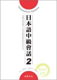 日本語中級會話2