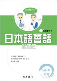日本語會話-技巧篇