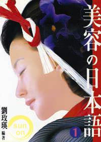 美容の日本語(1)