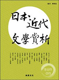 日本近代文學賞析