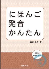 にほんご発音かんたん(日本語發音簡單)