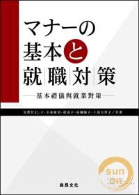 マナーの基本と就職対策 -基本禮儀與就業對策