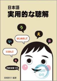 日本語実用的な聴解(日本語實用聽解)