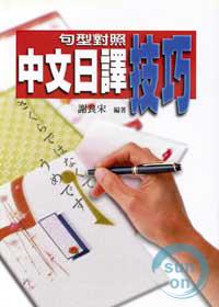 句型對照中文日譯技巧