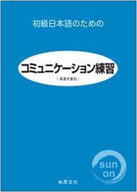 初級日本語のためのコミュニケーション練習(溝通式會話)