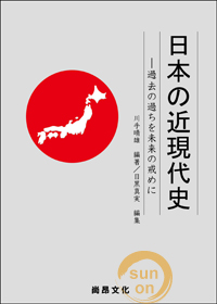 日本の近現代史