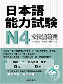 日本語能力試験 N4文法總整理