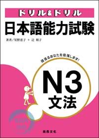 ドリル&ドリル日本語能力試驗 N3文法