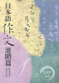 日本語作文/進階篇