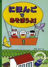 にほんごであそぼうよ!(1)