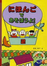 にほんごであそぼうよ!(2)